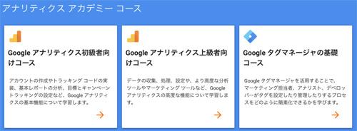 Googleアナリティクス初心者向けコース